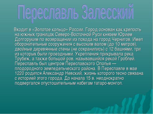 Входит в «Золотое кольцо» России. Город основан как крепость на южных границ...