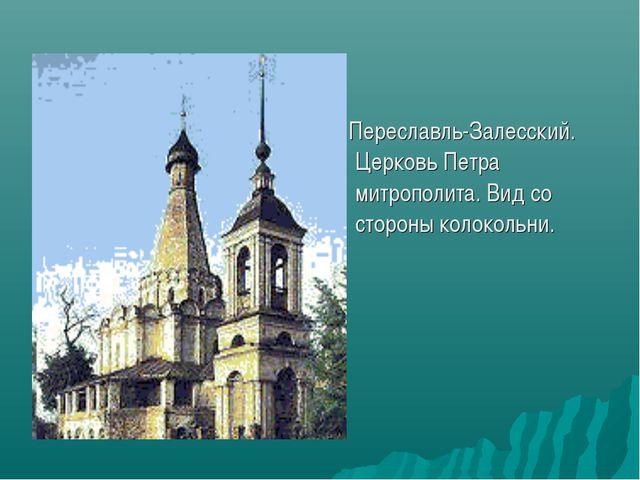 Переславль-Залесский. Церковь Петра митрополита. Вид со стороны колокольни.