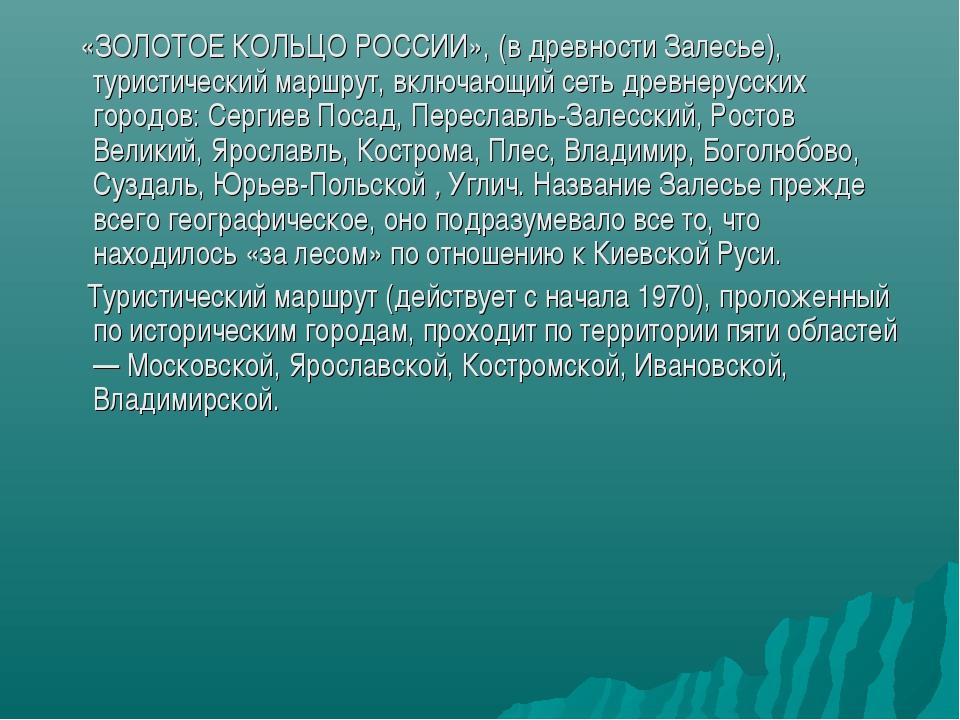 «ЗОЛОТОЕ КОЛЬЦО РОССИИ», (в древности Залесье), туристический маршрут, включ...