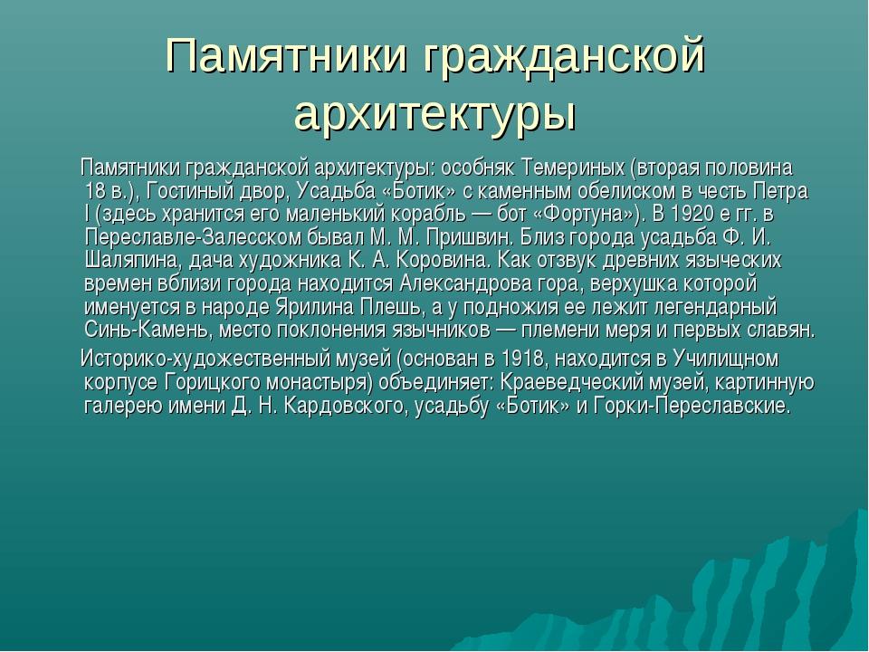 Памятники гражданской архитектуры Памятники гражданской архитектуры: особняк...