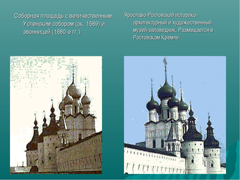 Соборная площадь с величественным Успенским собором (ок. 1589) и звонницей (1...