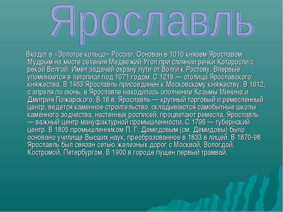 Входит в «Золотое кольцо» России. Основан в 1010 князем Ярославом Мудрым на...