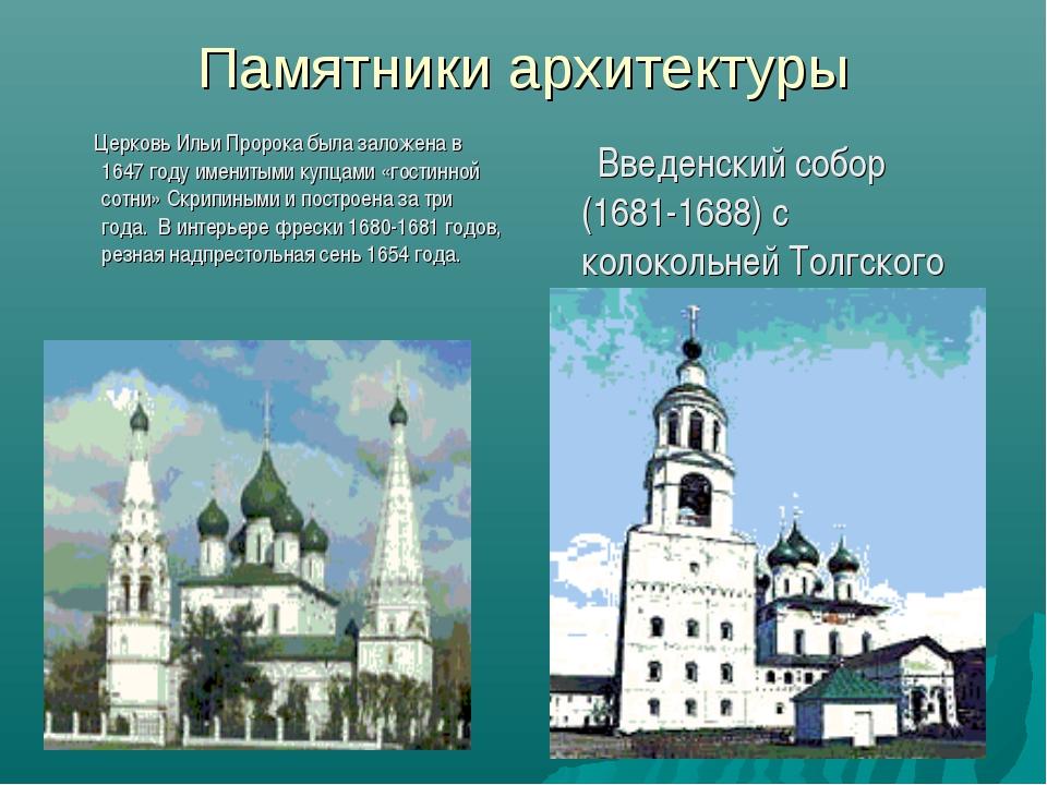Памятники архитектуры Церковь Ильи Пророка была заложена в 1647 году именитым...