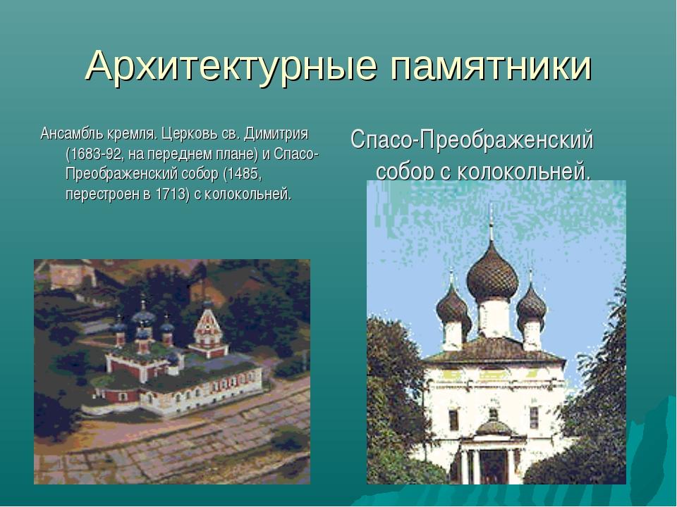 Архитектурные памятники Ансамбль кремля. Церковь св. Димитрия (1683-92, на пе...