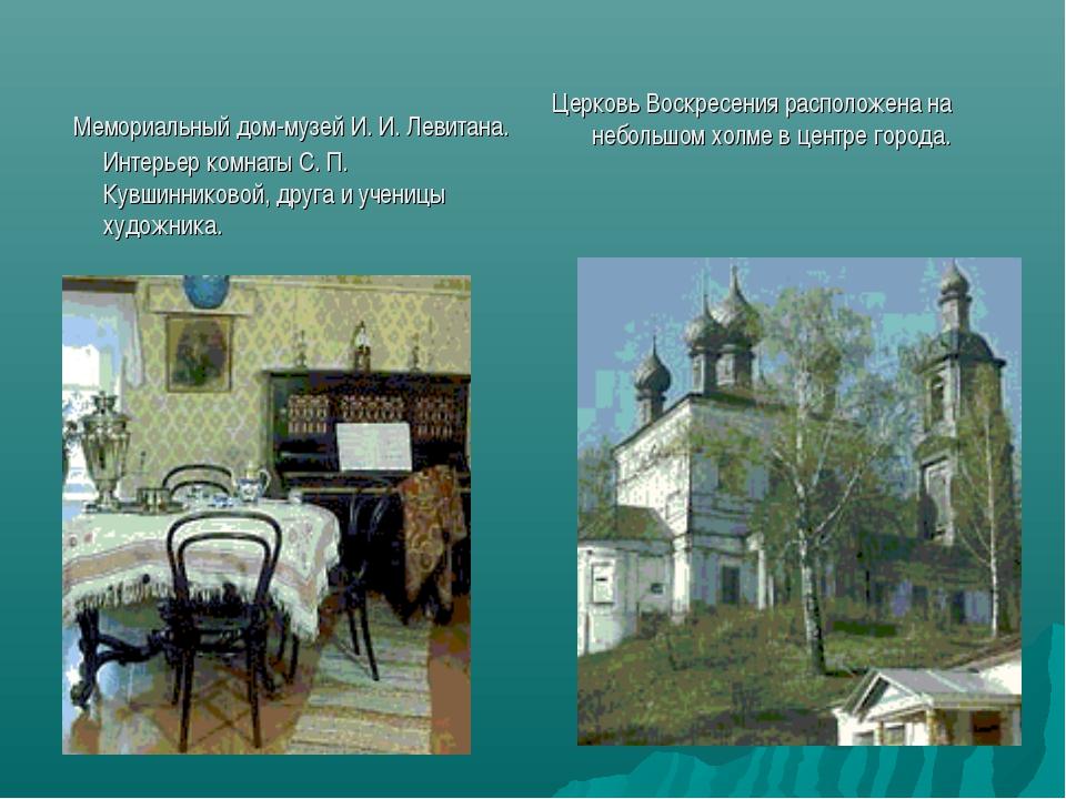 Мемориальный дом-музей И. И. Левитана. Интерьер комнаты С. П. Кувшинниковой,...