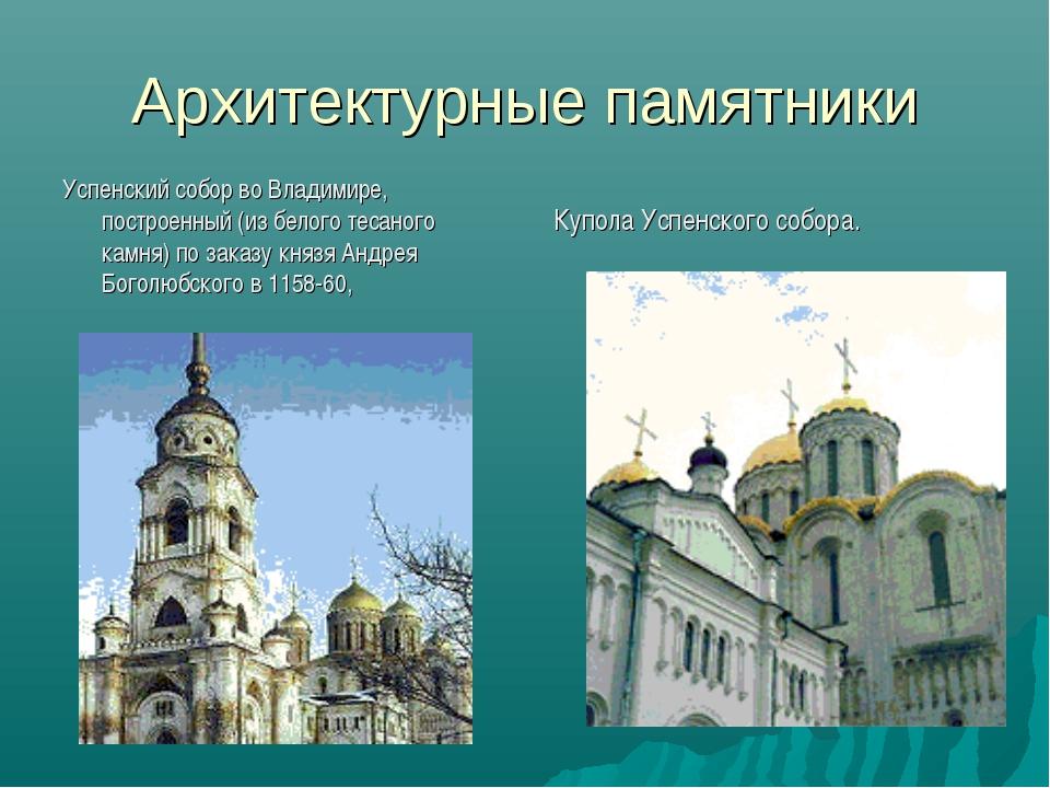 Архитектурные памятники Успенский собор во Владимире, построенный (из белого...