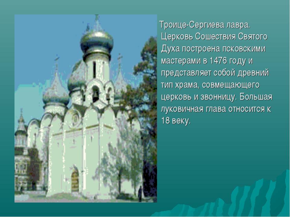 Троице-Сергиева лавра. Церковь Сошествия Святого Духа построена псковскими м...