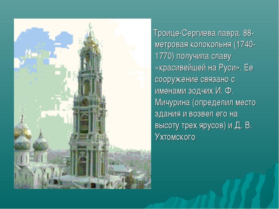 Троице-Сергиева лавра. 88-метровая колокольня (1740-1770) получила славу «кр...