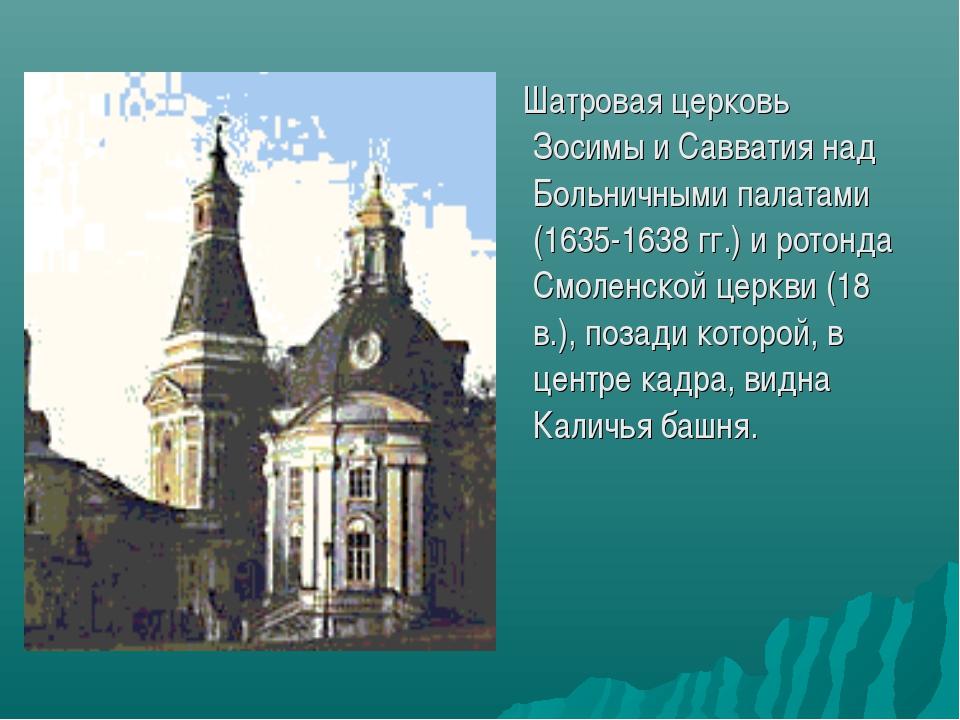 Шатровая церковь Зосимы и Савватия над Больничными палатами (1635-1638 гг.)...