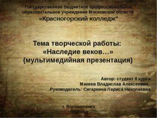 5 Государственное бюджетное профессиональное образовательное учреждение Моско