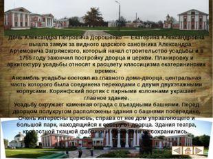 В начале XIX века усадьбой владела Наталья Ивановна Гончарова, мать жены вел