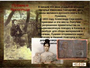 В письме к жене из Москвы 26 августа 1833 года поэт так описывает свои впеча
