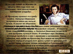 Родоначальником рода Чернышевых был потомок пленного шляхтича Чернецкого — Г