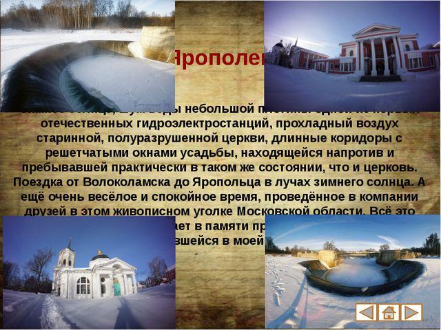 Есть основание полагать, что название села Ярополец связано с именем князя Я...