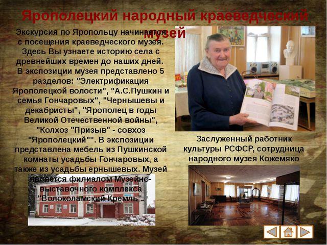 Усадьба Чернышевых Имение графов Чернышевых в Яропольце отразило в себе важн...