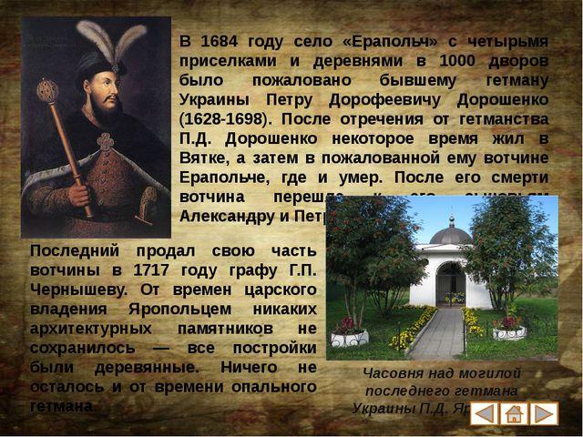 В 1684 году село «Ерапольч» с четырьмя приселками и деревнями в 1000 дворов...