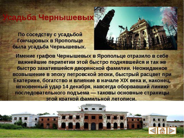 Влиятельный вельможа построил в Яропольце одну из наиболее богатых подмосков...