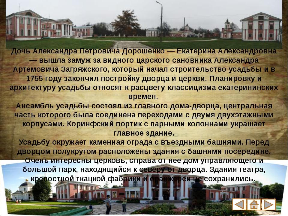 В начале XIX века усадьбой владела Наталья Ивановна Гончарова, мать жены вел...