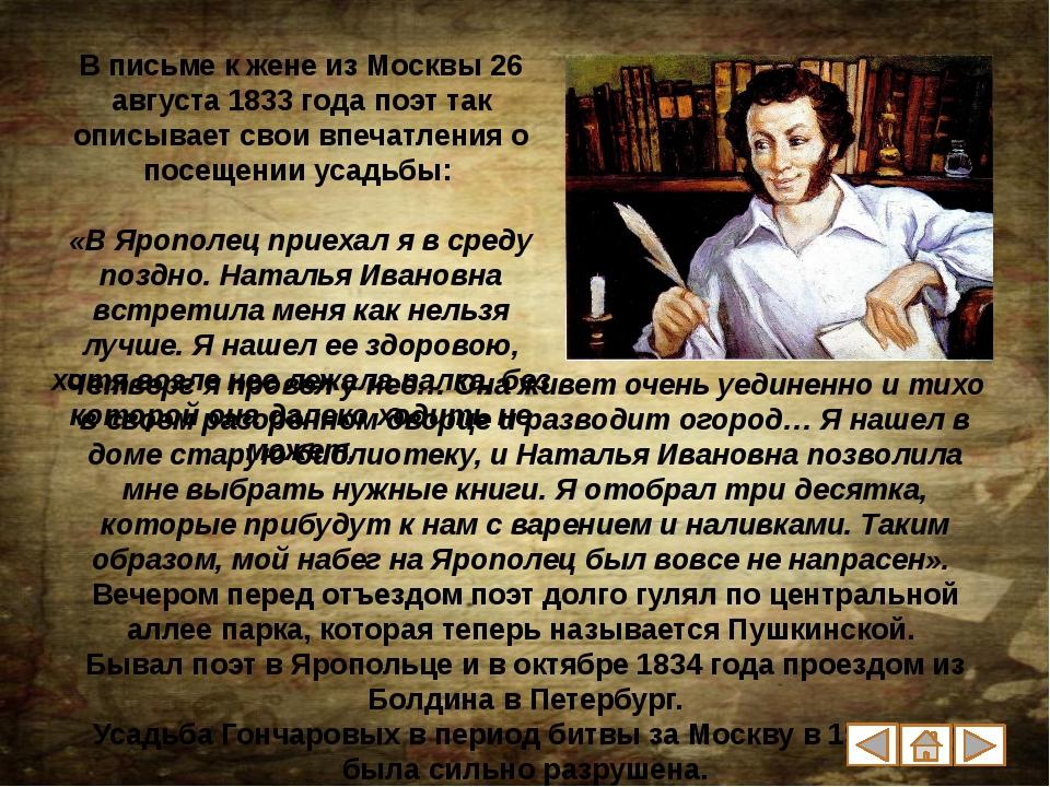Родоначальником рода Чернышевых был потомок пленного шляхтича Чернецкого — Г...