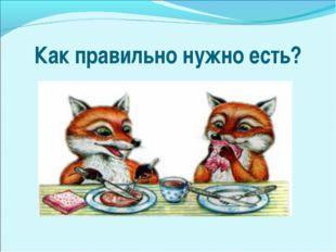 Как правильно нужно есть?