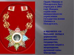 Орден Минина и Пожарского был учрежден в 2003 году Фондом содействия инициати