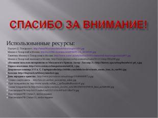 Использованные ресурсы: Портрет Д. Пожарского. http://lemur59.ru/sites/defaul