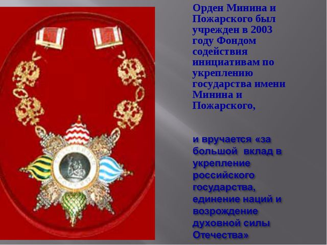Орден Минина и Пожарского был учрежден в 2003 году Фондом содействия инициати...