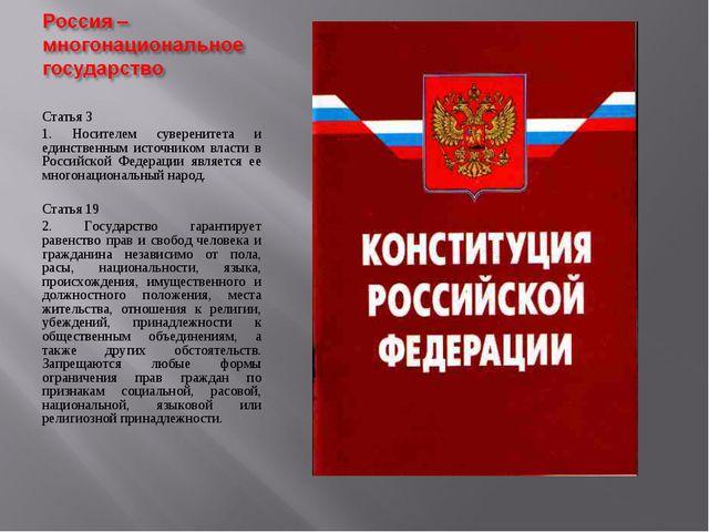 Статья 3 1. Носителем суверенитета и единственным источником власти в Российс...