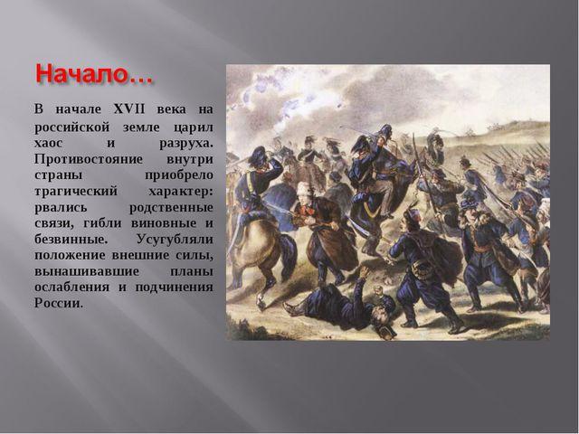 В начале XVII века на российской земле царил хаос и разруха. Противостояние в...