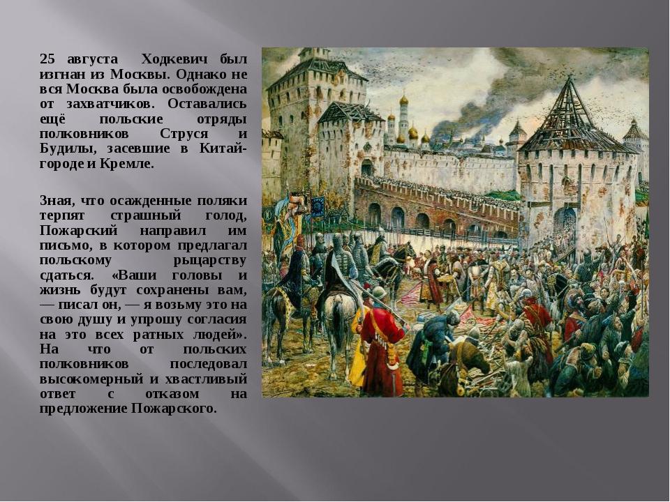 25 августа Ходкевич был изгнан из Москвы. Однако не вся Москва была освобожде...