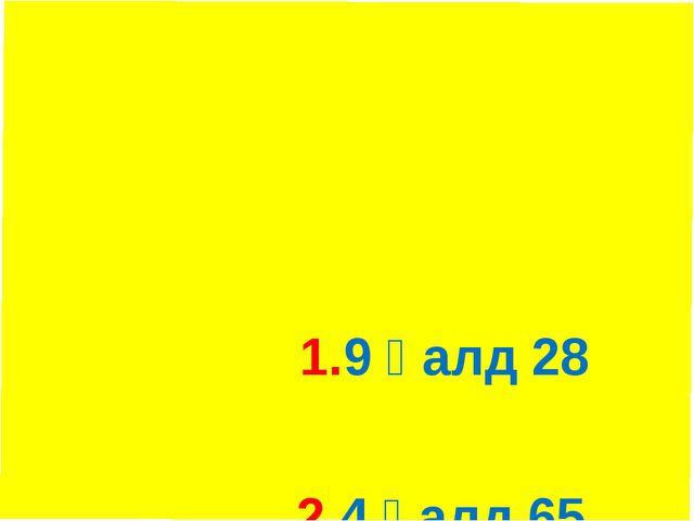 1.9 қалд 28 2.4 қалд 65 3.х=2221 4. х =35