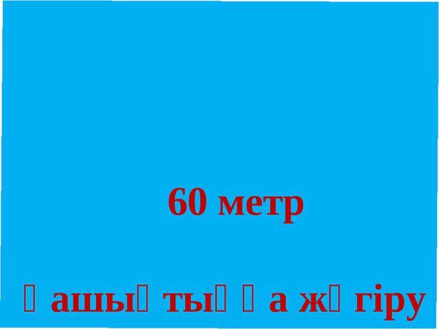 60 метр қашықтыққа жүгіру (10минут)