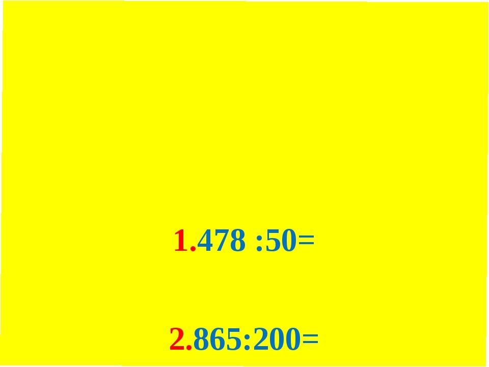 1.478 :50= 2.865:200= 3.Х+3019=5240 4.Х∙84=2940