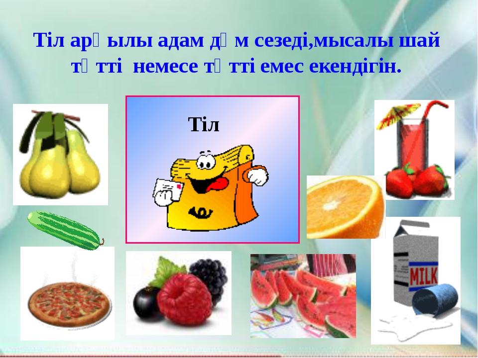 Тіл арқылы адам дәм сезеді,мысалы шай тәтті немесе тәтті емес екендігін. Тіл