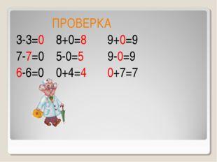 ПРОВЕРКА 3-3=0 8+0=8 9+0=9 7-7=0 5-0=5 9-0=9 6-6=0 0+4=4 0+7=7