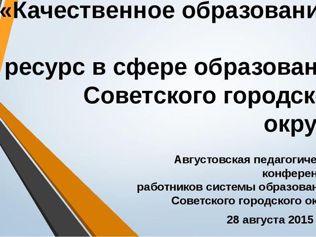 «Качественное образование – ресурс в сфере образования Советского городского...