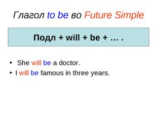 Глагол to be во Future Simple She will be a doctor. I will be famous in three