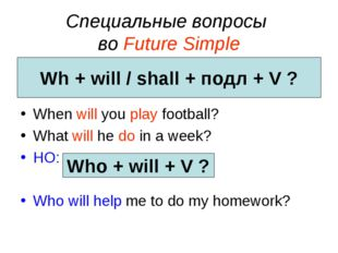 Специальные вопросы во Future Simple When will you play football? What will h