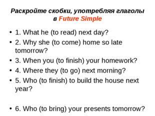 Раскройте скобки, употребляя глаголы в Future Simple 1. What he (to read) nex