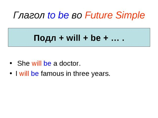 Глагол to be во Future Simple She will be a doctor. I will be famous in three...