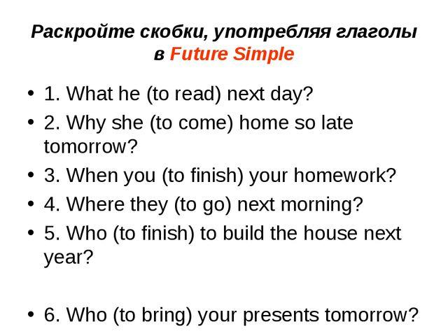 Раскройте скобки, употребляя глаголы в Future Simple 1. What he (to read) nex...