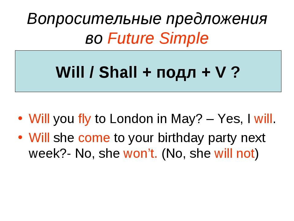 Вопросительные предложения во Future Simple Will you fly to London in May? –...