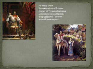 На пиру у князя Владимира Алеша Попович спасает от Тугарина Змеевича княжеску