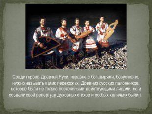 Среди героев Древней Руси, наравне с богатырями, безусловно, нужно называть к