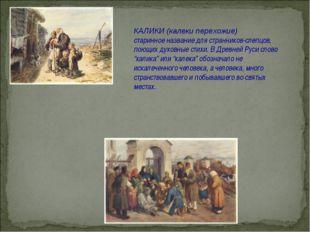 КАЛИКИ (калеки перехожие) старинное название для странников-слепцов, поющих д