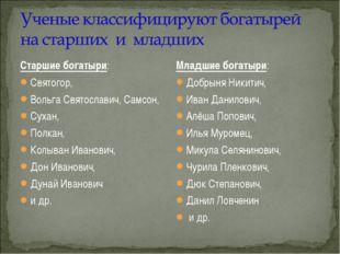 Старшие богатыри: Святогор, Вольга Святославич, Самсон, Сухан, Полкан, Колыва