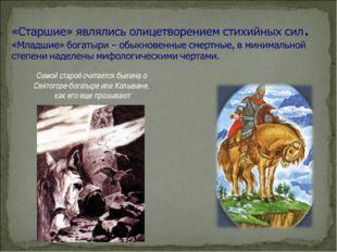 Самой старой считается былина о Святогоре-богатыре или Колыване, как его еще