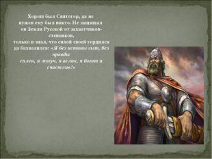 Хорош был Святогор, да не нужен ему был никто. Не защищал он Земли Русской от