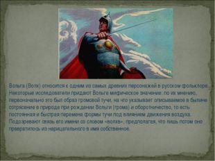Вольга (Волх) относится к одним из самых древних персонажей в русском фолькло