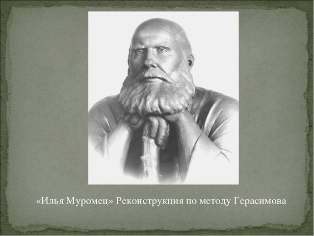 «Илья Муромец» Реконструкция по методу Герасимова